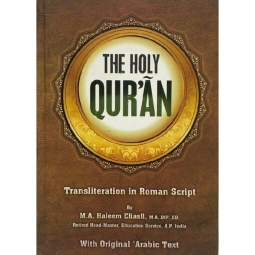 The Holy Qur'an with Transliteration in Roman Script and English Translation with Arabic text By M.A Haleem Eliasii