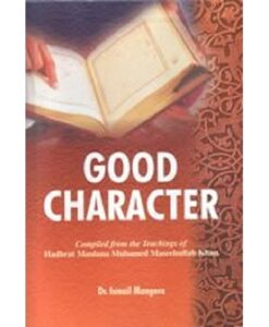 Good Character by Ismail Mangera