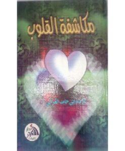 MUKASHIFATUL QULUB (IMAM ABI HAMMID AL- GALIY)