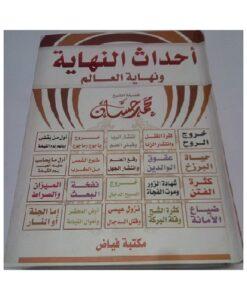 AL-AHADIS ANNI HAYA