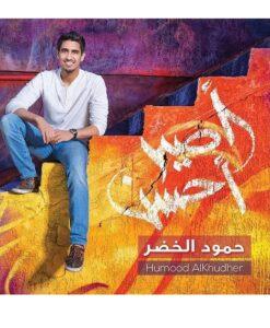 """Aseer Ahsan By Humood AlKhudher (Artist) [CD]. This album is known as """"Aseer Ahsan"""" album (arabic version)"""