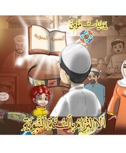 Al Eltizaam Bel Sunnah Al Nabbawiah