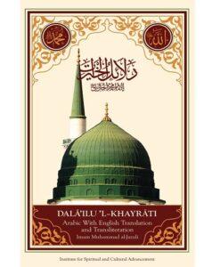 Dala'il Al-Khayrat (Original Arabic, Transliteration and Translation to English)
