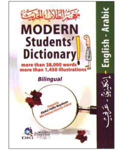 Modern Students' Dictionary English-Arabic and Arabic-English