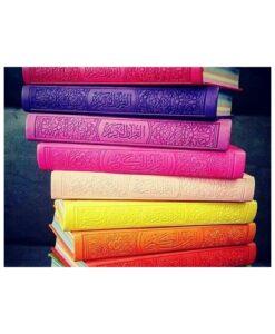 Rainbow Quran Small Size
