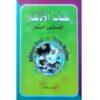 Adhkaar for Young Muslim By Ridwan Jamiu