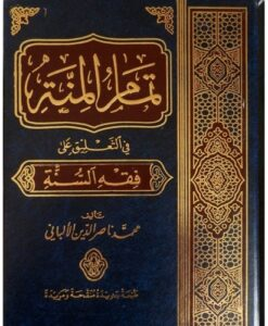 TAMAAM MINNAH (CORRECTION OF FIQH AS-SUNNAH) - AL-ALBANEE تمام المنه في التعليق على فقه السنة - شيخ الألباني