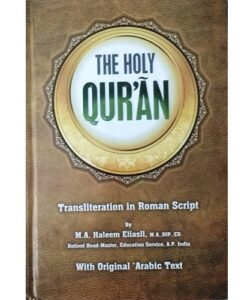 The Holy Qur'an with Transliteration in Roman Script and English Translation with Arabic text