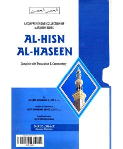 Al-Hisn al-Haseen : A Comprehensive Collection of Masnoon Dua's ('Allamah Muhammad Al-Jizri)
