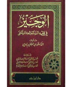 Al-Wajiz fi Fiqhil Sunna wal Kitab al'Aziz