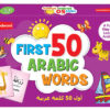 My First 50 Arabic Words By Saniyasnain Khan