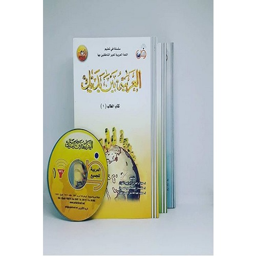 Al-Arabiyyah Bayna Yadayk