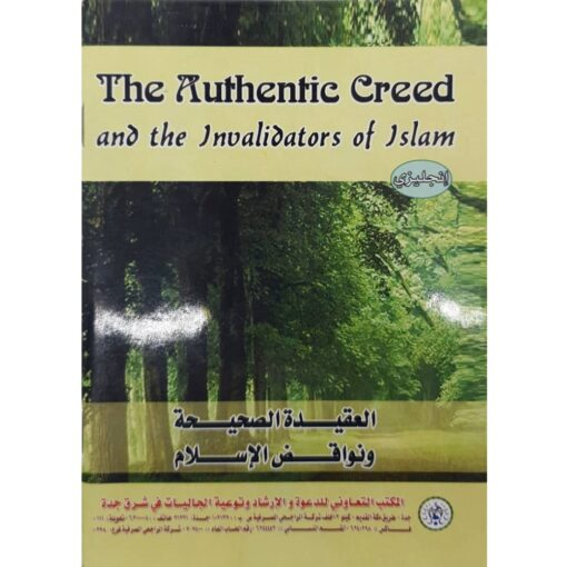 The Authentic Creed and the Invalidators of Islam