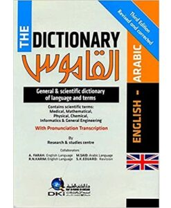 The Dictionary English-Arabic By Eduard Farah