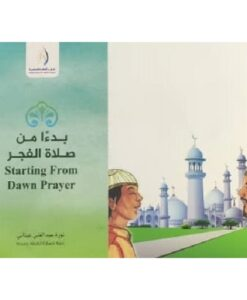 Starting from Dawn Prayer
