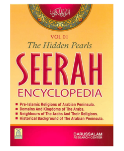 The Hidden Pearls SEERAH