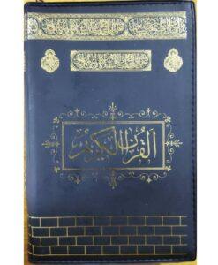 Al-Quran (Jacket)